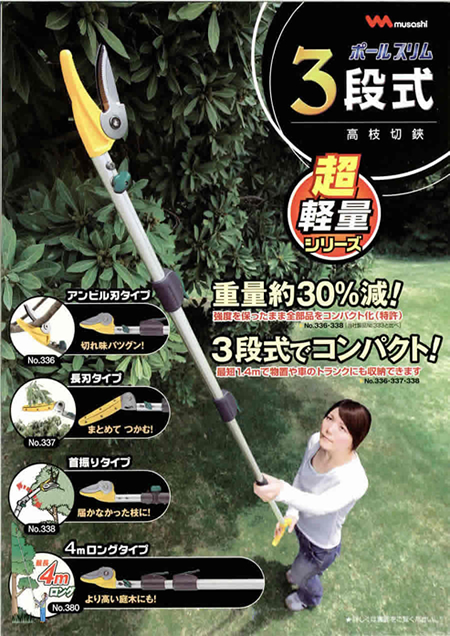 LONG POLE PRUNER (MUSASHI)