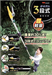 LONG POLE PRUNER